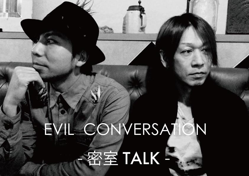 密室 TALK #1
